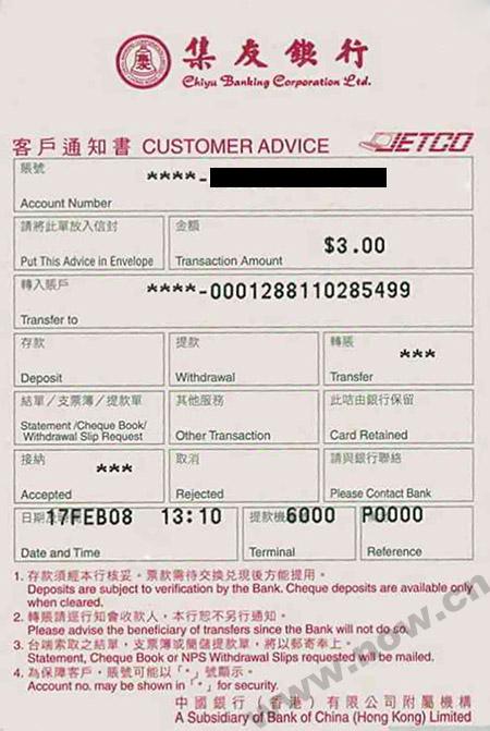 汇丰银行转账流程